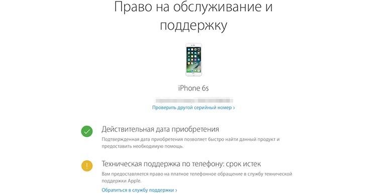 iphone-6-rear-imei1