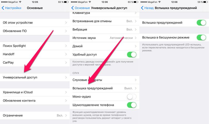 Kak-vklyuchit-vspyshku-pri-zvonke-na-iPhone-v-besshumnom-rezhime-2
