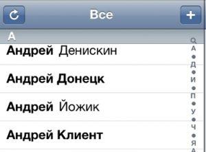 iphonecontacts