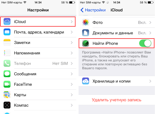 kak-otkluchit-naiti-iphone-3