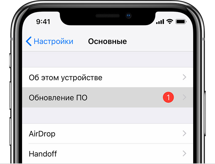 ios12-iphone-x-settings-general-software-update-cropped