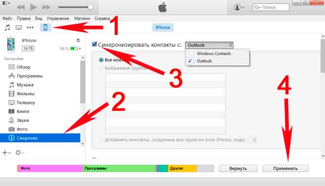 sync_contacts_iPhone_iTunes