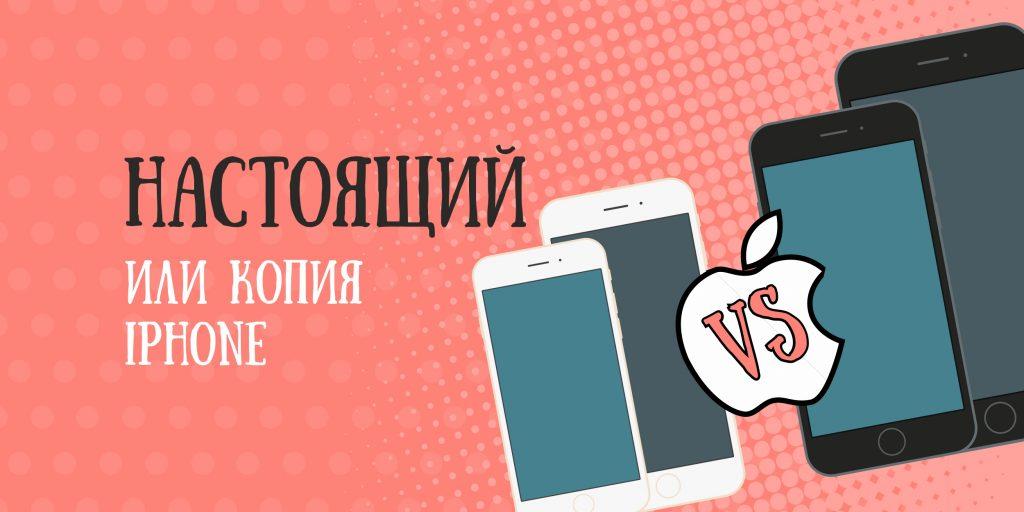Kak-otlichit-nastoyashhij-iPhone-ot-poddelki_1486242366