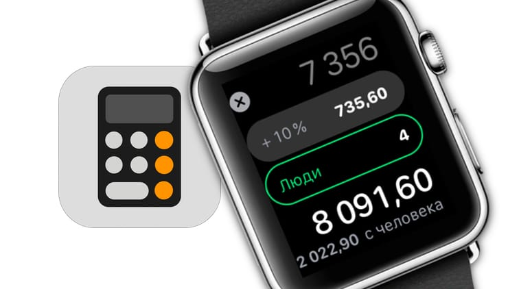 split-bill-tip-apple-watch